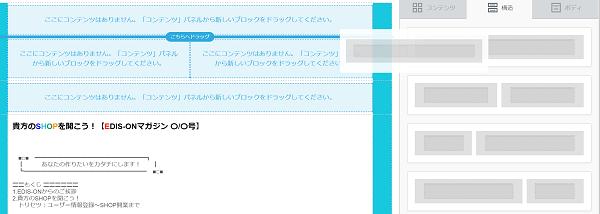 vps-neo-html-mail-make-editor