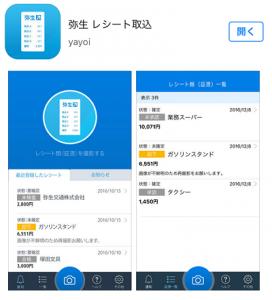 yayoi-smartphone-scan-app-upload