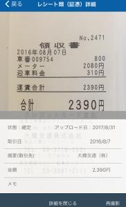 yayoi-smartphone-scan-upload