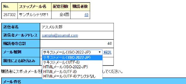 asumeru-mail-magazine1