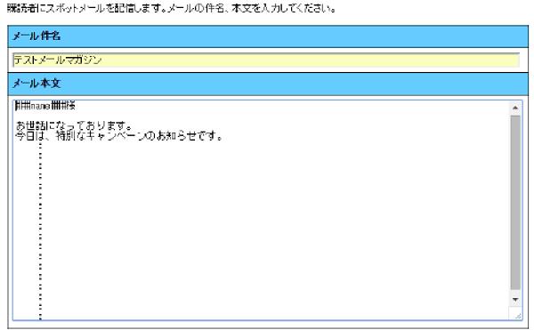 asumeru-mail-magazine2