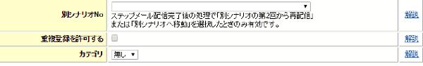 asumeru-stepmail-other-scenario