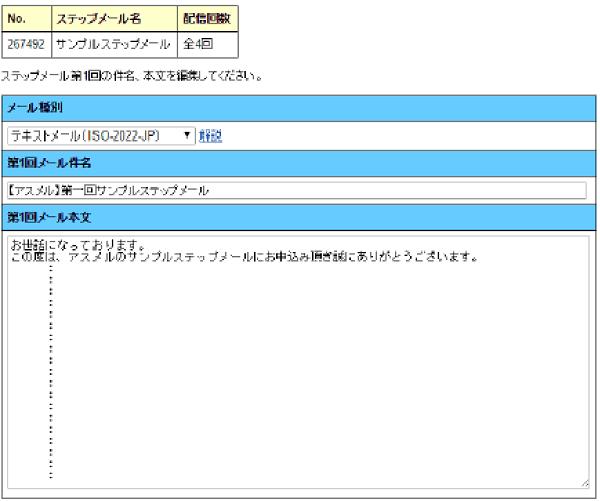 asumeru-stepmail-write