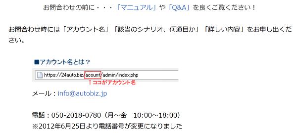 autobiz-tel-support