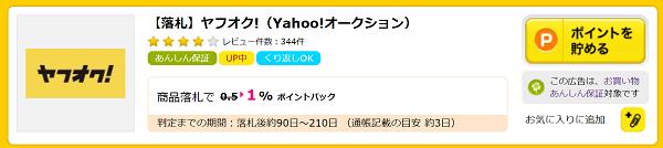 happitas-point-website-yahuoku