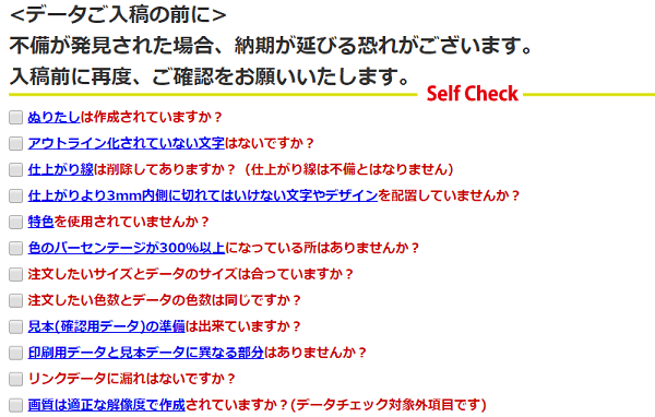 printnet-data-checklist