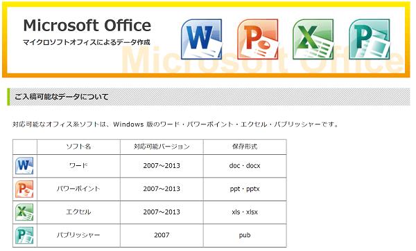 printnet-office-data