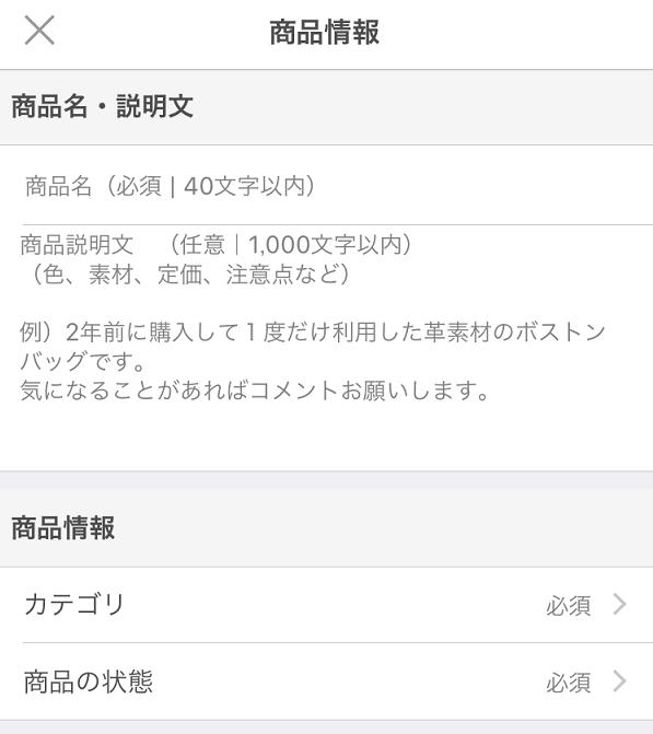 rakuma-sell-page