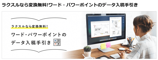 rakusul-office-available