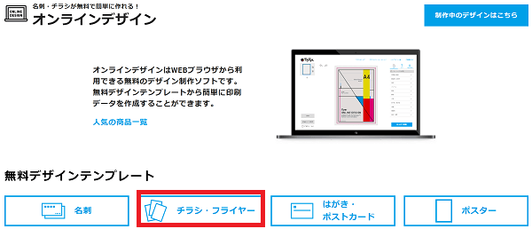 rakusul-online-design-select