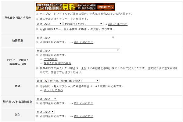 aisatsujyo-option-service