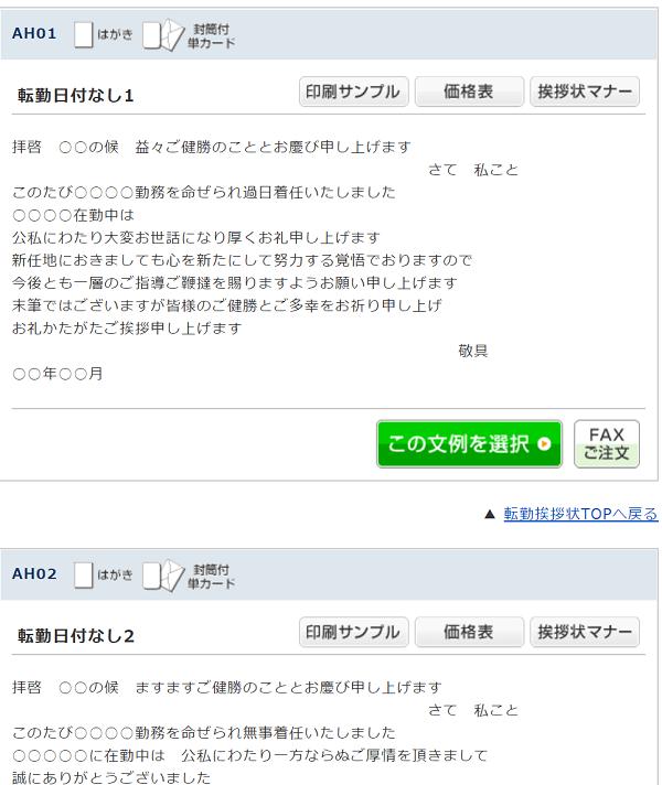 aisatsujyo-select-example