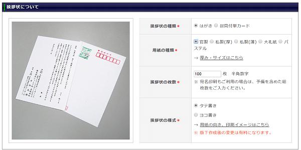 aisatsujyo-select-paper-type