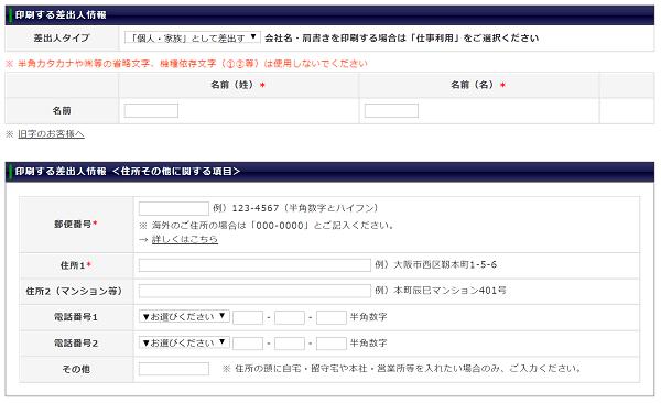 aisatsujyo-select-sender-info