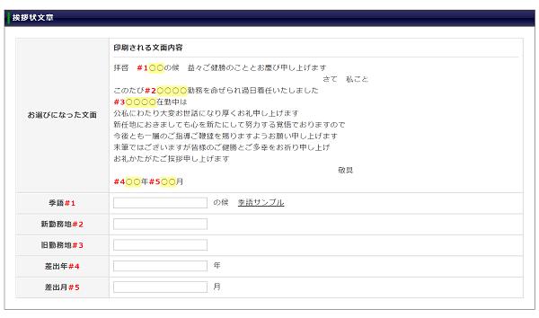 aisatsujyo-select-word-choose