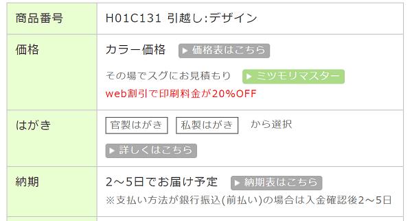 aisatsujyo-template-details
