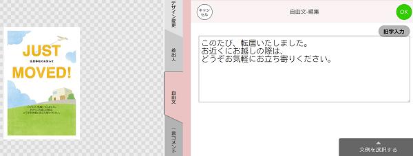 aisatsujyo-template-modification