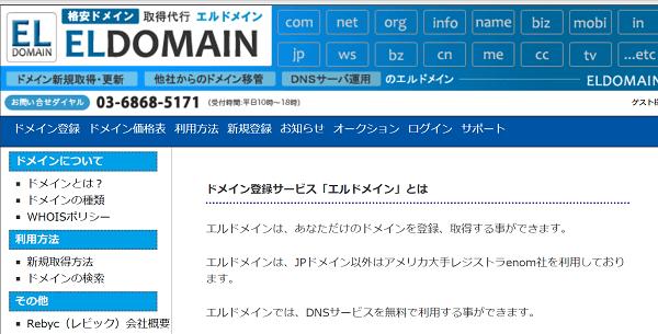 el-domain
