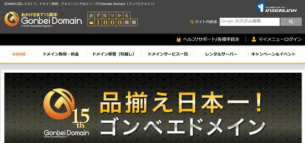 genbei-domain