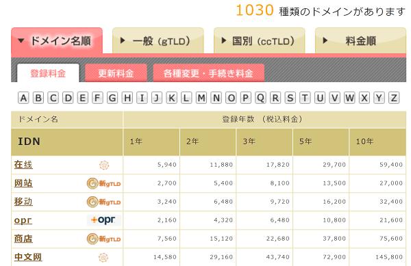 gonnbei-domain