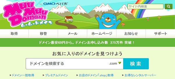 mu-mu-domain