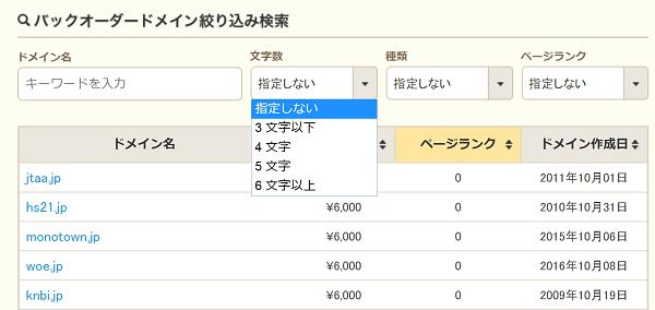 mu-mu-domain-backorder.-details