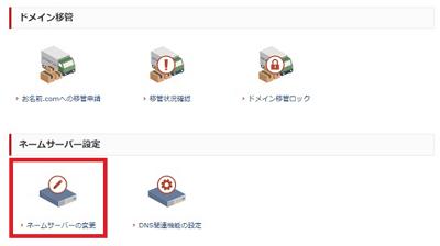 onamae-domain-name-server-change