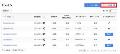 onamae-domain-select