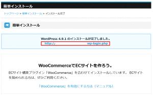 heteml-wordpress-install-complete