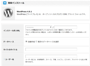 heteml-wordpress-install-setting