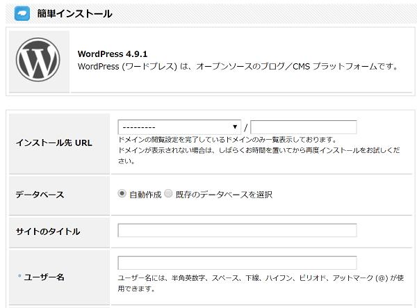 heteml-wordpress-install-setting