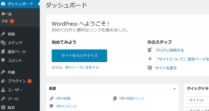 heteml-wordpress-management-screen