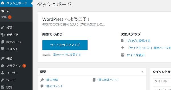 heteml-wordpress-management-screen