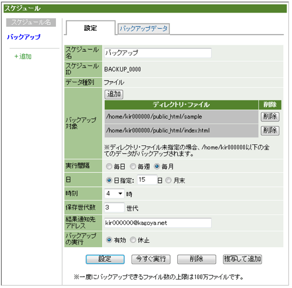 kagoya-server-autobackup-setting