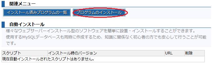rakusaba_wordpress-install-2