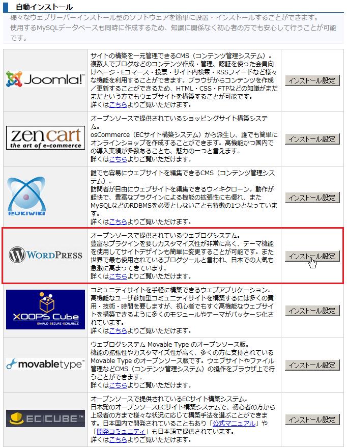 rakusaba_wordpress-install-3