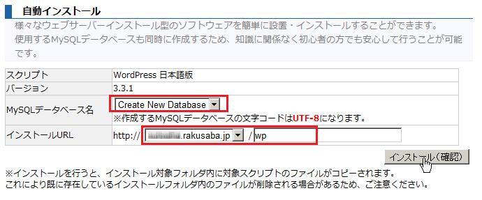 rakusaba_wordpress-install-4