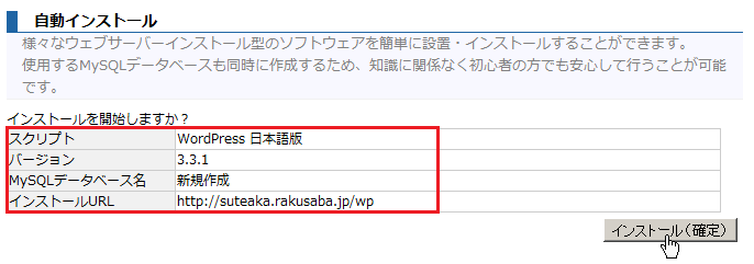 rakusaba_wordpress-install-5