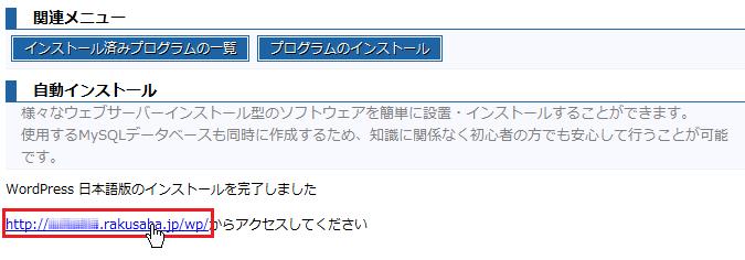 rakusaba_wordpress-install-6