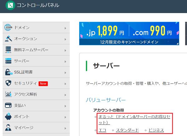value-domain-server-application