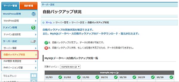 wps-rental-server-wordpress-backup-monitor