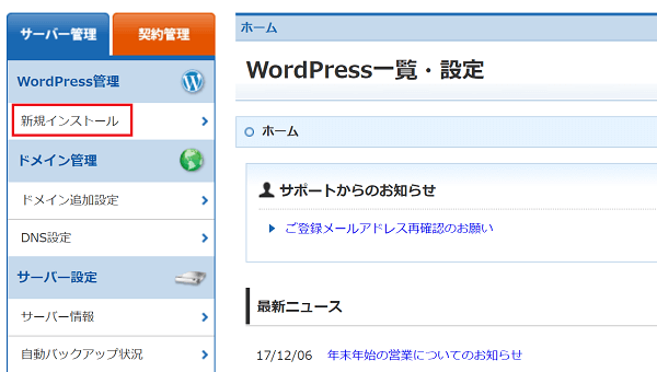 wps-cloud-wordpress-install-top