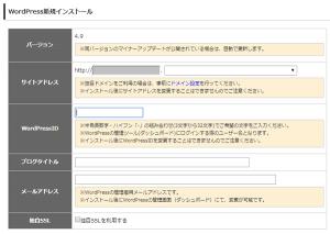 wpx-rental-server-wordpress-install