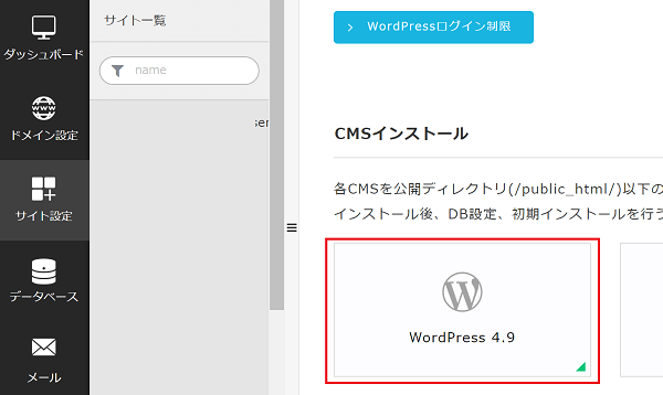 coreserver-wordpress-install-start