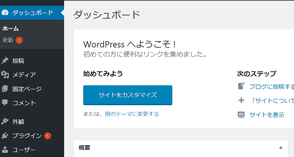 coreserver-wordpress-start