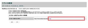 gmo-cloud-install-directory