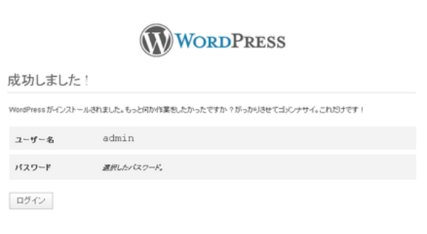 gmo-cloud-wordpress-info-complete