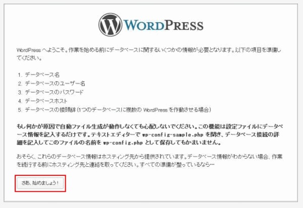 iqserver-wordpress-config-start
