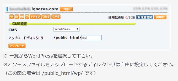 iqserver-wordpress-install-start