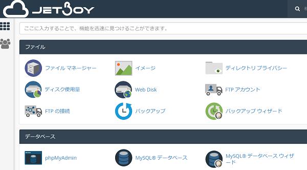 jetboy-management-screen